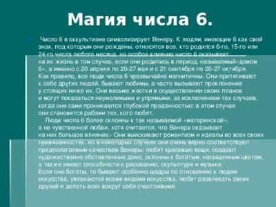 harakter-6