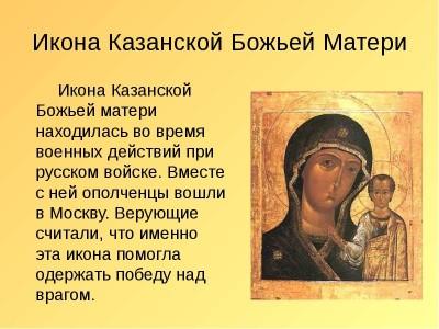 История иконы