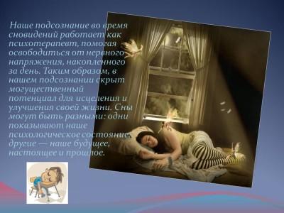 Общее значение сна