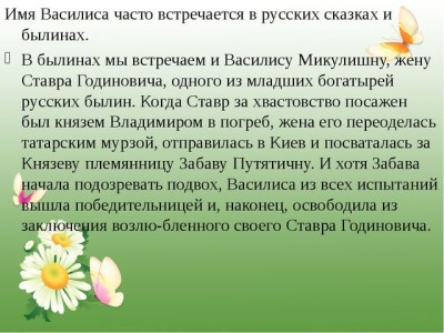 Происхождение имени Василиса