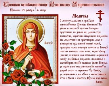 Происхождение имени Анастасия фото