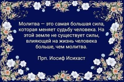 Как работают православные молитвы