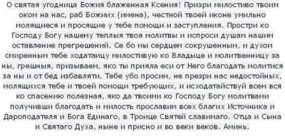 kseniya-molitva