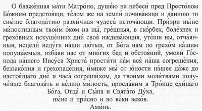 molitva-matrone-moskovskoj