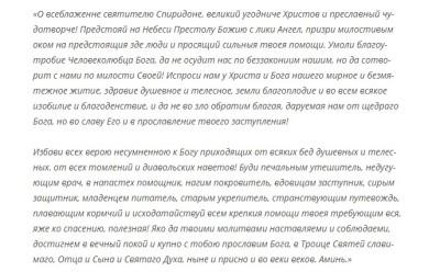 Как молиться Спиридону Тримифунтскому