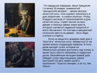 Немного истории и традиций