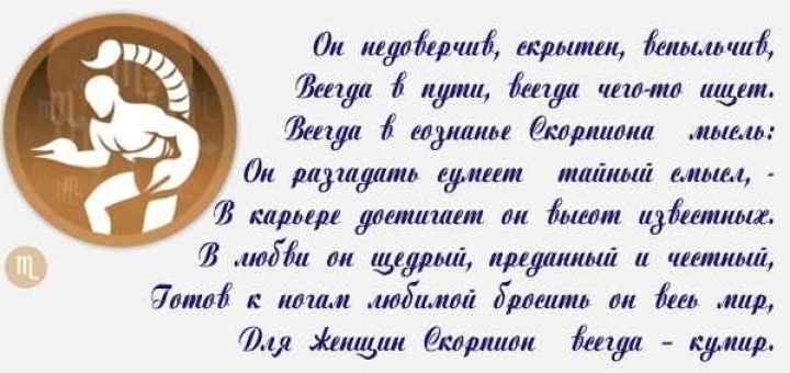 Характеристика знака зодиака Скорпион фото
