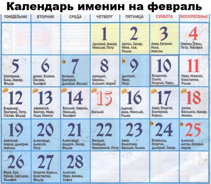 Как выбрать имя ребенку по православному календарю?