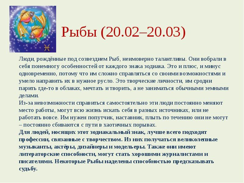 Характеристика знака зодиака Рыбы фото